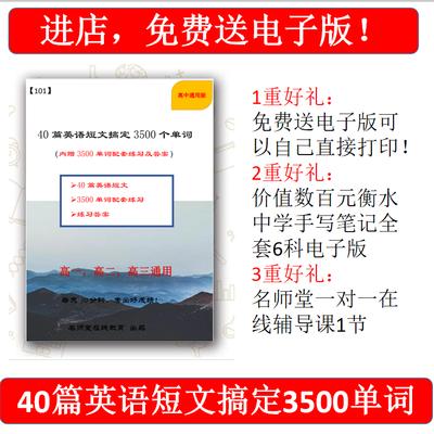 新排版40篇英语短文搞定3500个单词练习3500词打印版高考英语电子