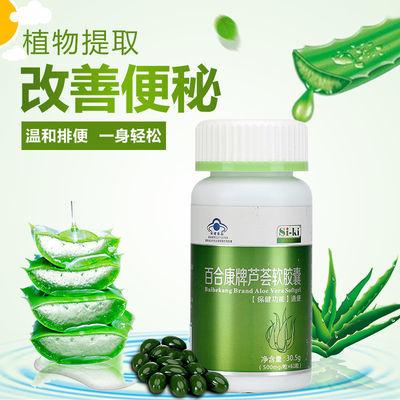 Si-Ki时健芦荟润肠通便润通胶囊60粒成人中老年改善便秘改善肠胃