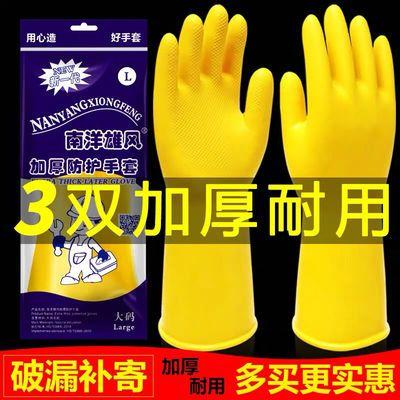 洗碗手套女加厚牛筋乳胶劳保橡胶手套男耐磨胶皮家务防水洗衣服