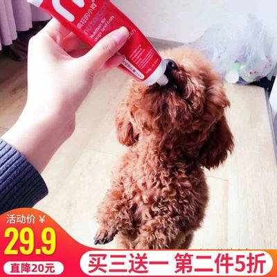 疯狂的小狗营养膏120g泰迪猫咪幼犬猫补钙微量元素怀孕宠物营养品