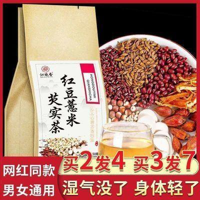 红豆薏米茶 祛湿茶赤小豆芡实脾胃养生养颜袋泡茶体内除湿组合茶