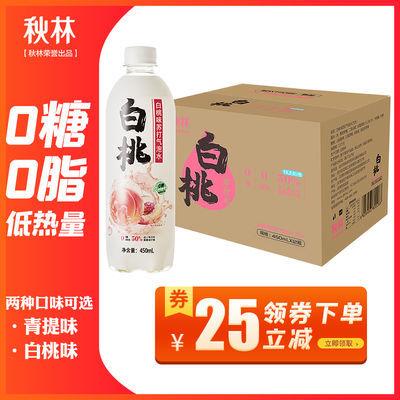 秋林苏打水 白桃/青提味苏打气泡水 0糖0脂低热量 450ml*12瓶/箱【6月1日发完】