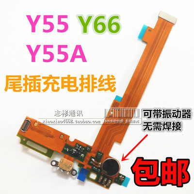原装步步高VIVOY55Y55A尾插排线VIVOY66A送话器小板充电排线