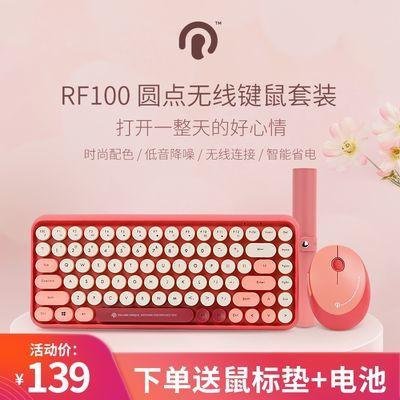 镭拓圆点无线蓝牙键盘鼠标套装小型便携办公用笔记本超薄女生可爱