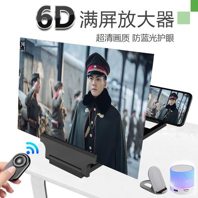 手机屏幕放大器超清视频放大看电视神器手机放大器12寸护眼手机架