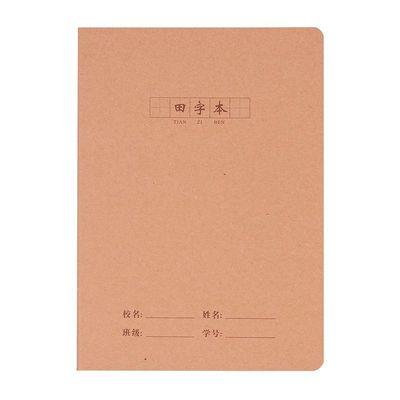 小学生田字格本大本1-2年级练字本加厚16K大号习字本田字本批发