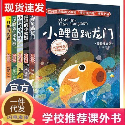 小鲤鱼跳龙门快乐读书吧推荐二年级上册小学生书籍美绘注音版5册