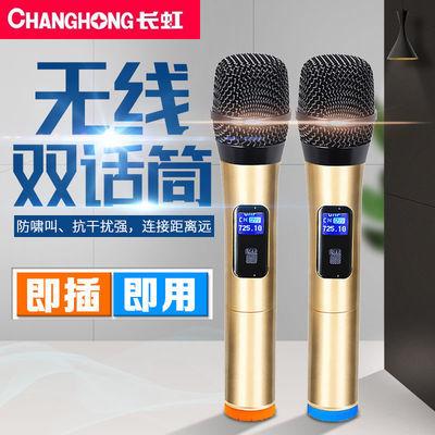 长虹万能无线话筒通用唱歌麦克风KTV家用户外会议舞台功放话筒k歌