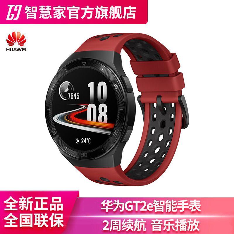 华为GT2e智能手表运动蓝牙GPS定位彩屏手环NFC麒麟芯片【成团后7天内发完】