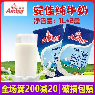 新西兰进口安佳全脂纯牛奶1L 早餐咖啡蛋糕餐饮甜品烘焙奶茶原料