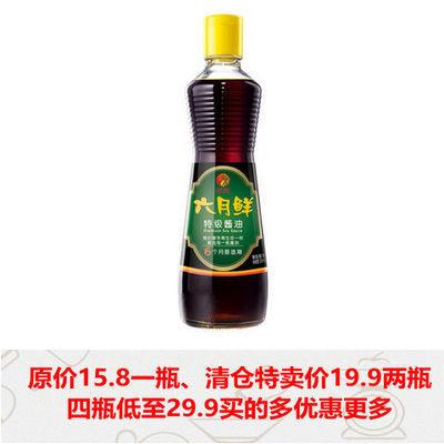 欣和六月鲜酱油500ml(正品保障临期商品清仓大甩卖)