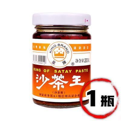 【特价】潮汕特产正宗沙茶酱沙爹酱皇牌沙茶王 牛肉丸蘸酱调料200