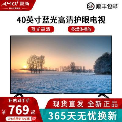 夏新AMOI 40英寸彩电高清蓝光平板LED电视机液晶家用特价彩电