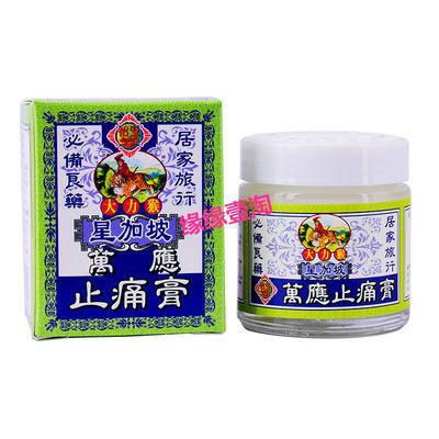 香港原装进口大力猴万应止痛膏跌打扭伤关节疼痛舒筋活络腰背酸痛