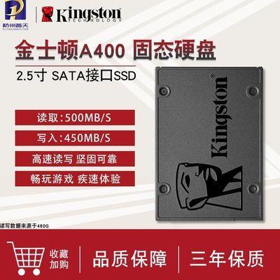 金士顿 S A400 120G 240G 480G 960GB SATA电脑固态硬盘SSD M.2