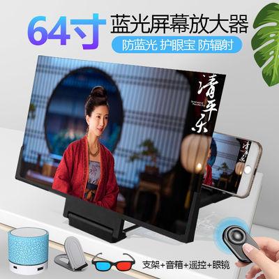 64寸手机放大器大屏超清投影屏幕放大看电视追剧神器视频护眼宝6D