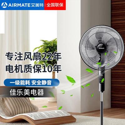 艾美特电风扇落地家用办公室风扇落地扇台立式静音电扇卧室遥控