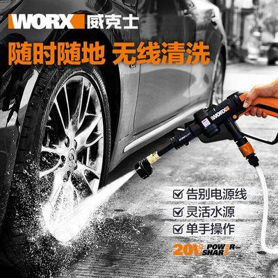 威克士高压洗车机无线锂电清洗机家用充电水枪全自动便携式洗车