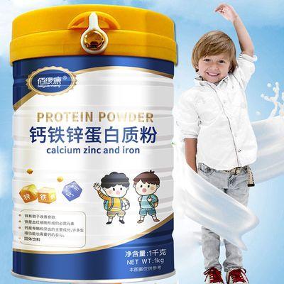 大罐1千克儿童高钙蛋白粉学生奶青少年提高补钙铁锌成长蛋白质粉