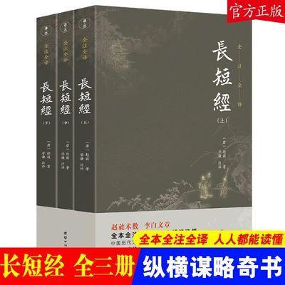 正版 长短经(全三册)又名反经赵蕤著全本全注全译无删减完整版