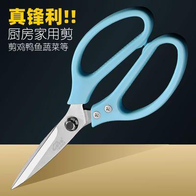 锋利厨房剪刀不锈钢家用剪鸡骨剪鸡爪鸭鱼烧烤专用大剪纸工业加厚