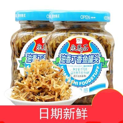 画马石油香丁香鱼170g*2瓶装 即食海鲜小银鱼罐头 开味下饭菜包邮