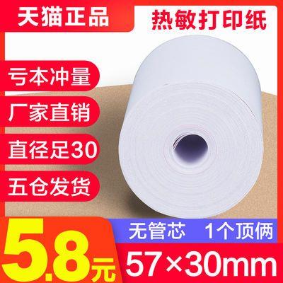 热敏打印纸po57×30收银打印机小卷纸通用小卷小票纸57x30mm纸卷