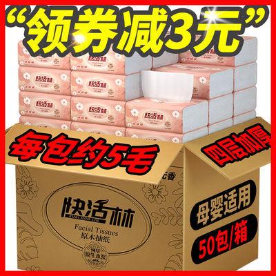 快活林50/10包 抽纸巾家用整箱批发特价餐巾纸饭店专用纸抽家庭装