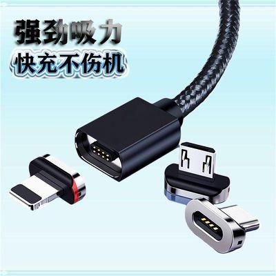 强磁吸数据线闪充苹果安卓华为磁铁充电线器vivoppo快充typec通用