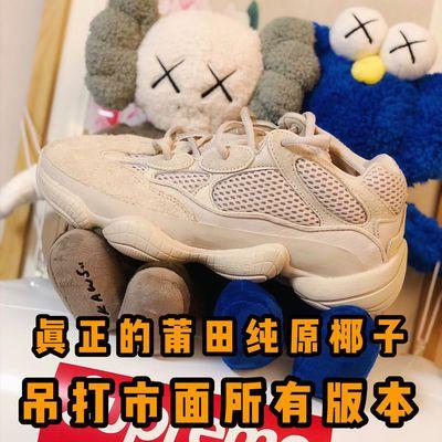 椰子500莆田高品质纯原复古老爹男鞋yeezy500海盐骨白休闲运动鞋