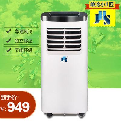 JHS空调 移动空调 单冷1匹移动空调 小型立式免安装A019-07KR/B