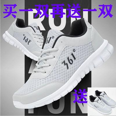【买一双送一双】男鞋夏季网布透气防臭运动鞋轻便软底休闲鞋韩版