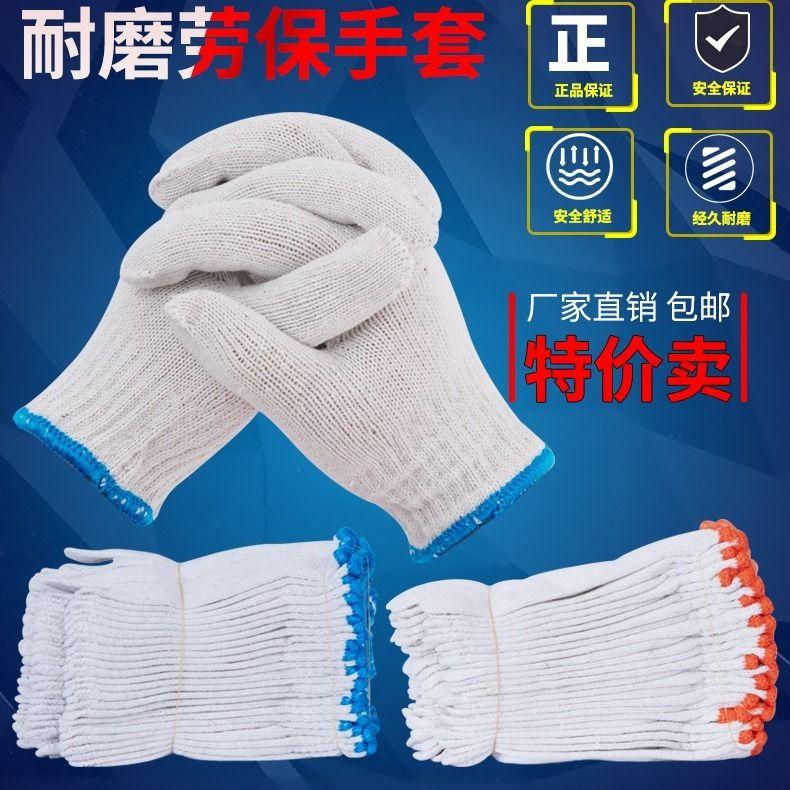劳保手套加厚耐磨男工地工作干活工人机修白棉线棉纱尼龙手套批发