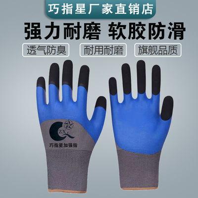 手套劳保耐磨男女干活工作建筑工地防滑透气胶皮橡胶劳保手套批发