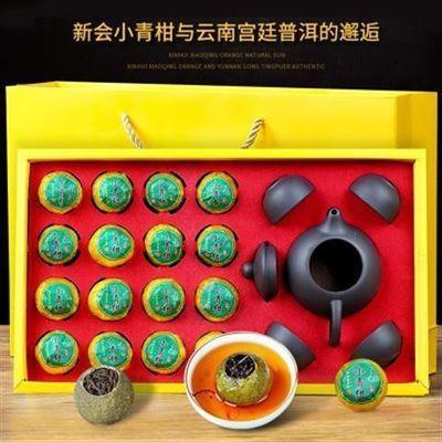 新会小青柑普洱茶叶柑普茶叶宫廷熟茶青皮桔普茶礼盒装送茶具