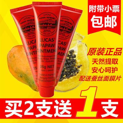 澳洲Lucas Papaw番木瓜膏润唇膏神奇万用修复保湿滋润女木瓜霜25g