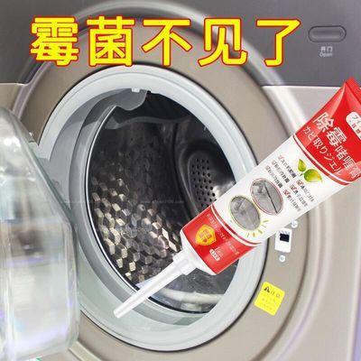 除霉啫喱去霉斑除霉剂神器卫生间厨房墙体墙面洗衣机胶圈去霉菌剂,免费领取2元拼多多优惠券