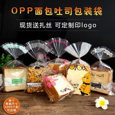 吐司袋烘焙食品包装面包袋子切片土司饼干点心袋透明西点蛋糕袋