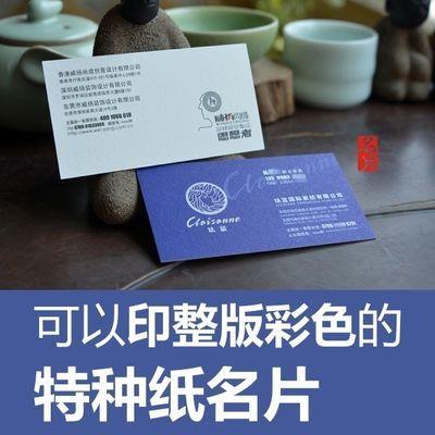名片制作特种纸印名片定制名片印刷珠光纸名片高档公司定做个性