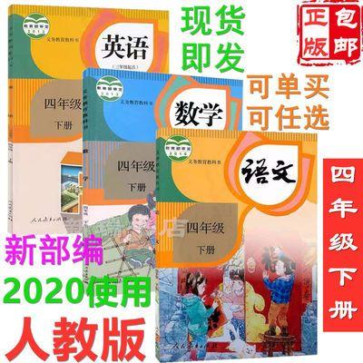 2020新部编版小学4四年级下册语文数学英语书人教版课本教材全套