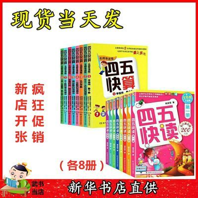 四五快读快算全套8+8册宝宝识字卡幼小衔接儿童启蒙启蒙早教正版