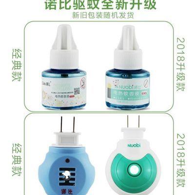诺比蚊香液婴儿电热蚊香液套装孕妇宝宝驱蚊液无味型5瓶+1加热器