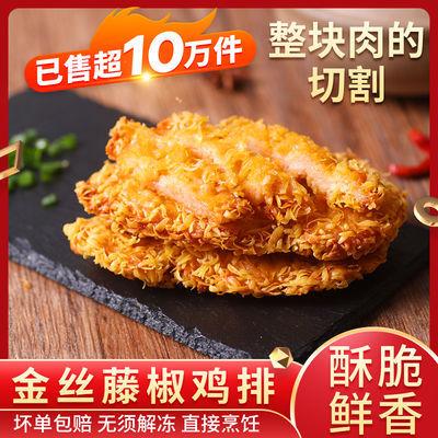 鸡排半成品正新口味奥尔良冷冻油炸食品油炸鸡胸肉1kg(10片)