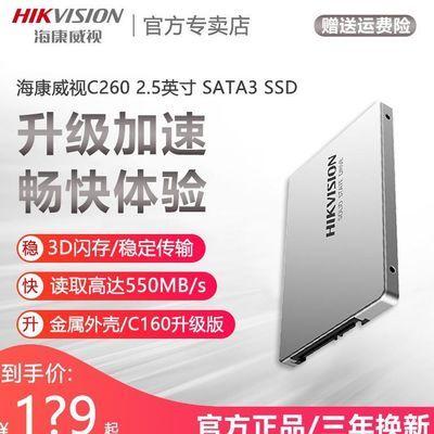 海康威视C260 128G 256G 512G 固态硬盘SATA3台式机笔记本电脑SS