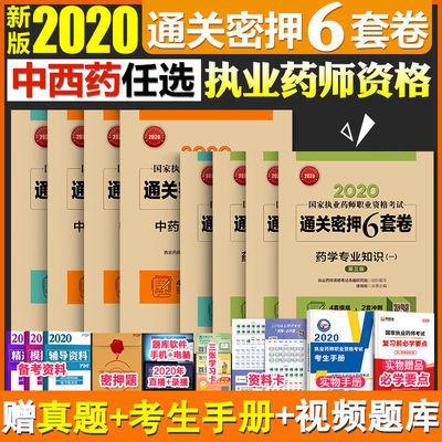 执业药师2020年通关密押6套卷中药西药师考试历年真题试卷习题库