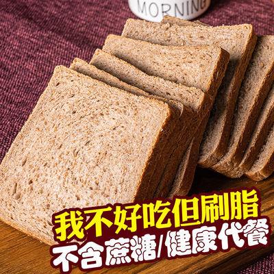 全麦面包吐司无糖精无油低0粗粮脂肪热量代餐早餐整箱网红零食品