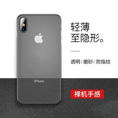 苹果X手机壳XR超薄磨砂壳iPhone11Promax软壳se2/6/7/8plus保护套
