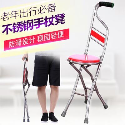 老人拐杖凳子老年人防滑四脚折叠带坐手杖拐棍手杖凳椅子助行器