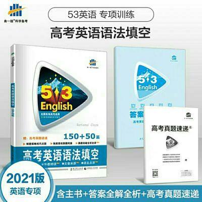 2021版 高考英语语法填空  150+50篇  高一 53英语语法专项训练