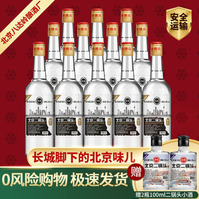 北京特产正宗二锅头清香型纯粮食白酒正品精制整箱12瓶500mL